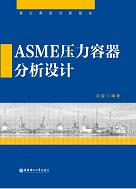 《ASME压力容器分析设计》一书