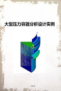设备圈分析设计技术专著编写组
